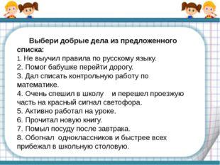 Выбери добрые дела из предложенного списка: 1. Не выучил правила по русскому