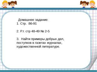 Домашнее задание: 1. Стр. 86-91 2. Р.т. стр 48-49 № 2-5 3. Найти примеры доб
