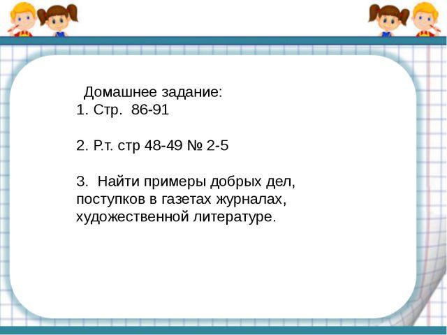 Домашнее задание: 1. Стр. 86-91 2. Р.т. стр 48-49 № 2-5 3. Найти примеры доб...