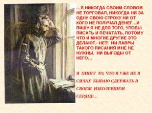 …Я НИКОГДА СВОИМ СЛОВОМ НЕ ТОРГОВАЛ, НИКОГДА НИ ЗА ОДНУ СВОЮ СТРОКУ НИ ОТ КОГ