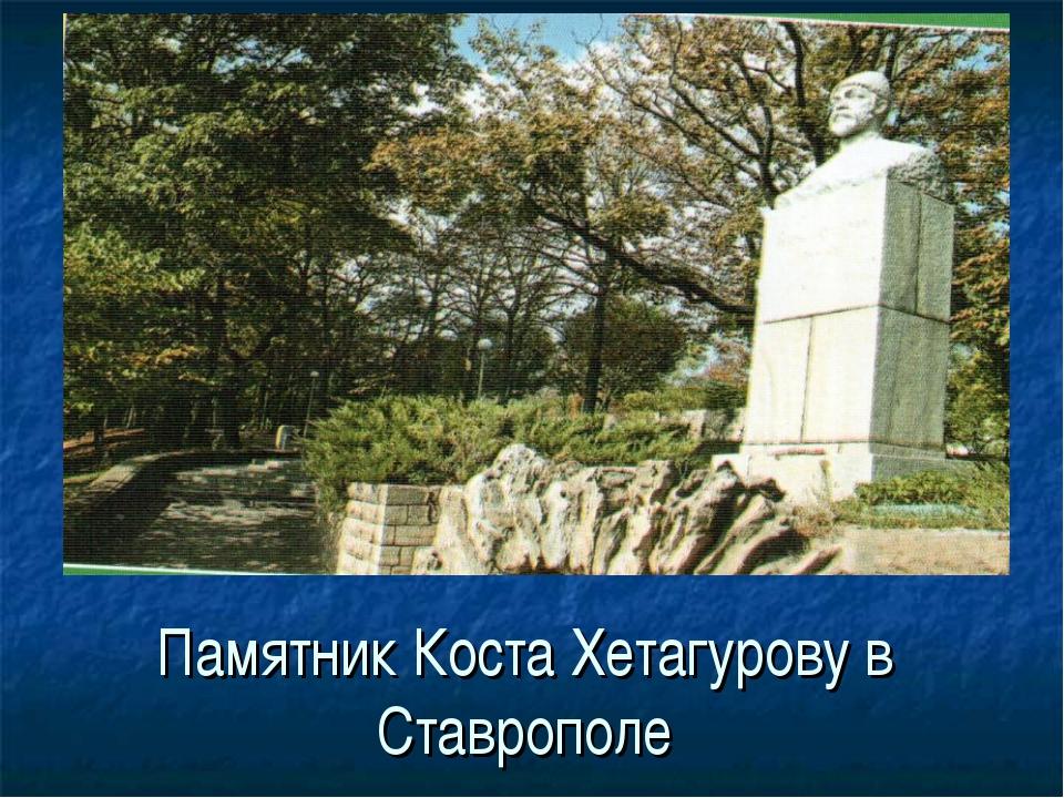Памятник Коста Хетагурову в Ставрополе
