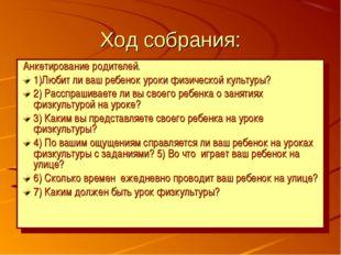 Ход собрания: Анкетирование родителей. 1)Любит ли ваш ребенок уроки физическ
