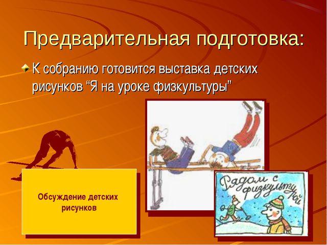 """Предварительная подготовка: К собранию готовится выставка детских рисунков """"Я..."""