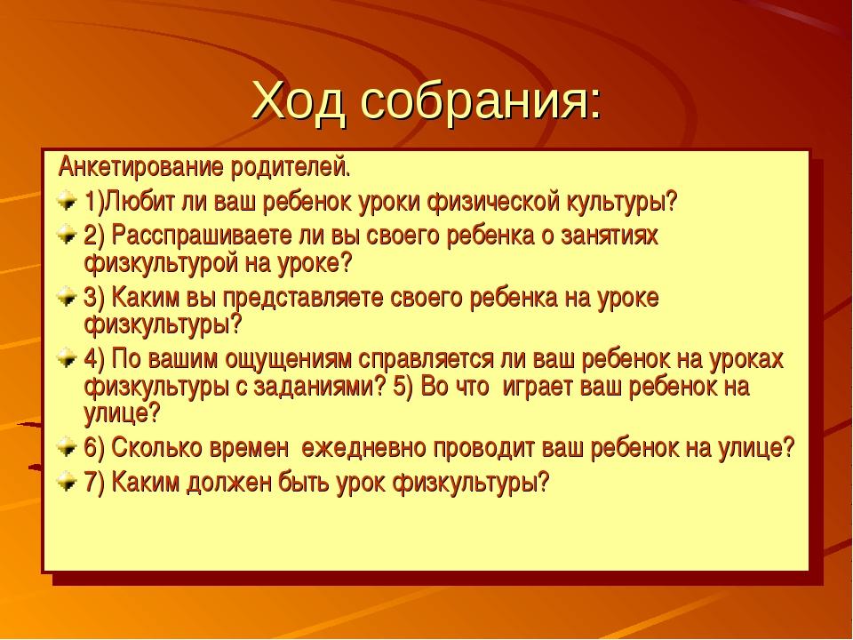 Ход собрания: Анкетирование родителей. 1)Любит ли ваш ребенок уроки физическ...