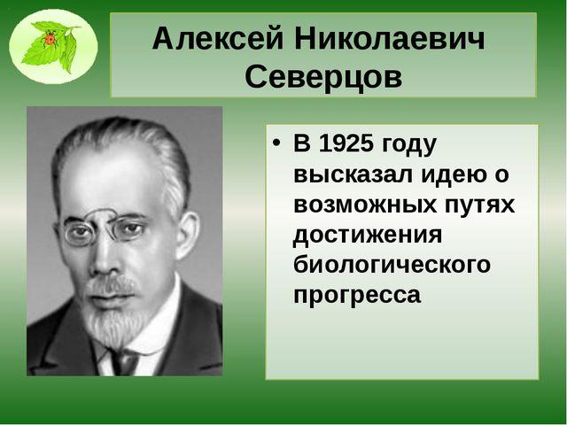 АлексейНиколаевич Северцов В 1925 году высказал идею о возможных путях дости...