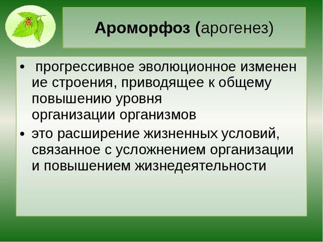 Ароморфоз (арогенез) прогрессивноеэволюционноеизменение строения, приводящ...