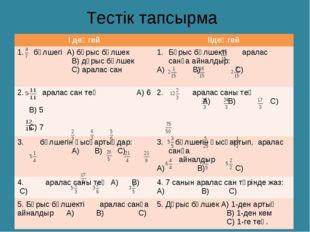 Тестік тапсырма І деңгейІІдеңгей бөлшегі А) бұрыс бөлшек В) дұрыс бөлшек С)