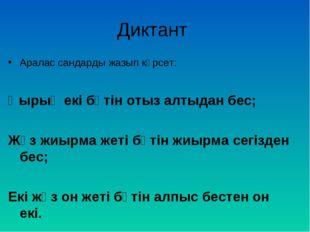 Диктант Аралас сандарды жазып көрсет: Қырық екі бүтін отыз алтыдан бес; Жүз ж