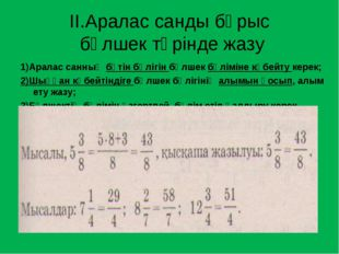 ІІ.Аралас санды бұрыс бөлшек түрінде жазу 1)Аралас санның бүтін бөлігін бөлше