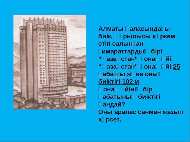 """Алматы қаласындағы биік, құрылысы көркем етіп салынған ғимараттардың бірі """"Қ..."""