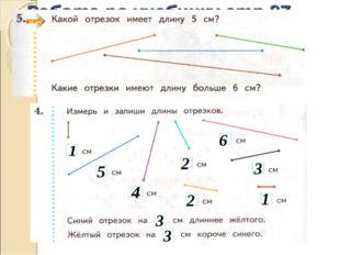 Работа по учебнику стр.87 № 5 Работа в тетради стр. 30 № 4 (в парах) 1 5 4 2