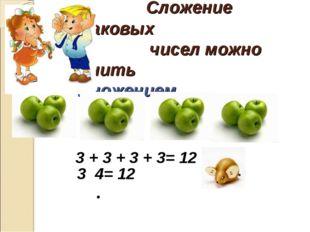 Сложение одинаковых чисел можно заменить умножением 3 + 3 + 3 + 3= 12 3 4= 1