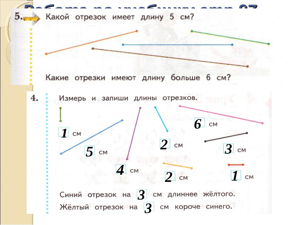 Работа по учебнику стр.87 № 5 Работа в тетради стр. 30 № 4 (в парах) 1 5 4 2...