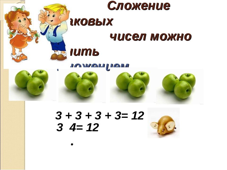 Сложение одинаковых чисел можно заменить умножением 3 + 3 + 3 + 3= 12 3 4= 1...