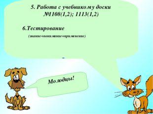 5. Работа с учебником у доски №1108(1,2); 1113(1,2) 6.Тестирование (знание+по