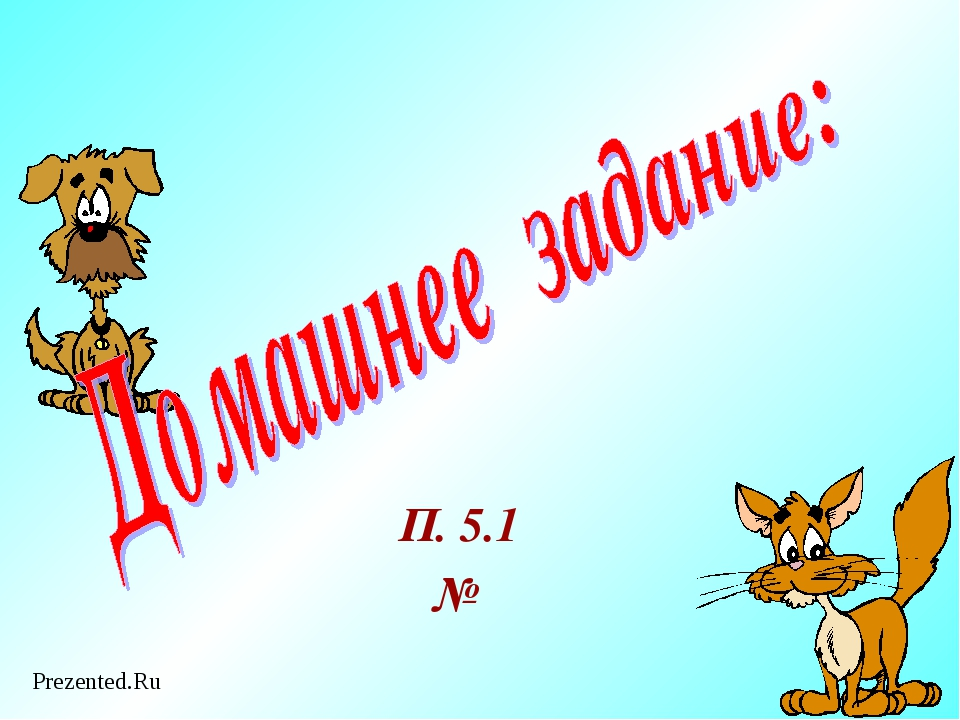П. 5.1 № Prezented.Ru