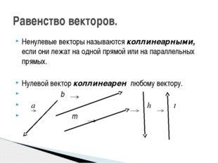 Ненулевые векторы называются коллинеарными, если они лежат на одной прямой ил