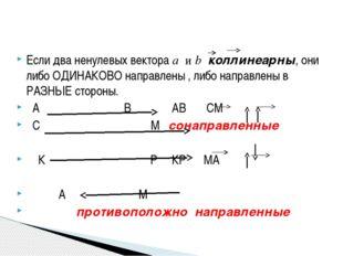 Если два ненулевых вектора a и b коллинеарны, они либо ОДИНАКОВО направлены ,