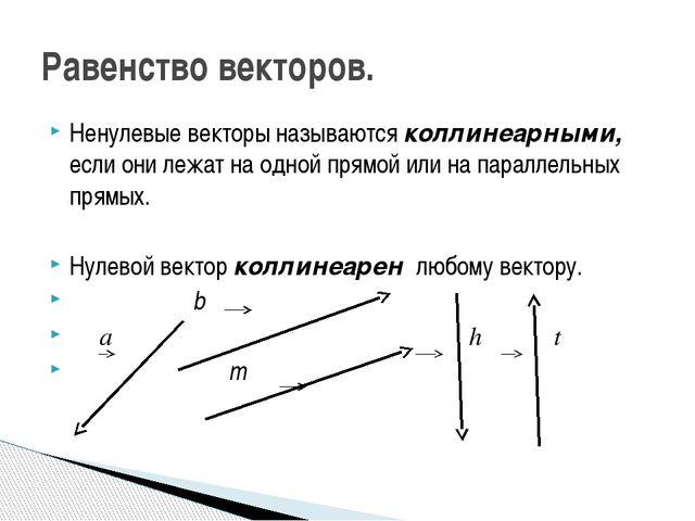 Ненулевые векторы называются коллинеарными, если они лежат на одной прямой ил...