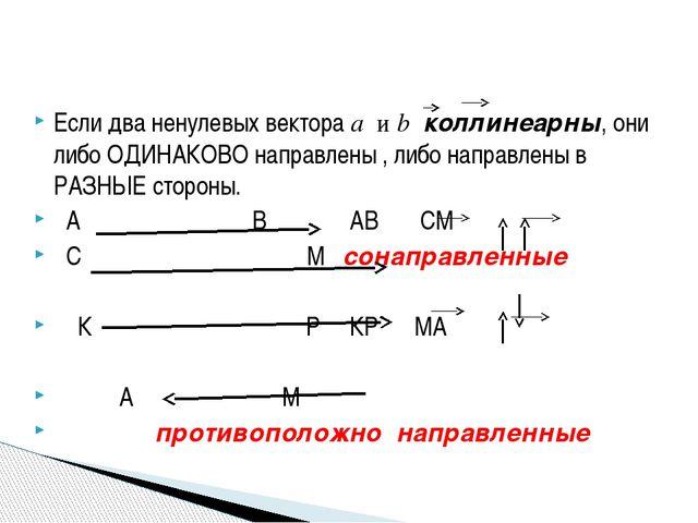 Если два ненулевых вектора a и b коллинеарны, они либо ОДИНАКОВО направлены ,...