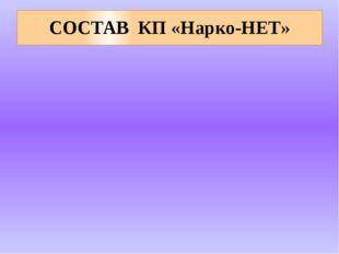СОСТАВ КП «Нарко-НЕТ»
