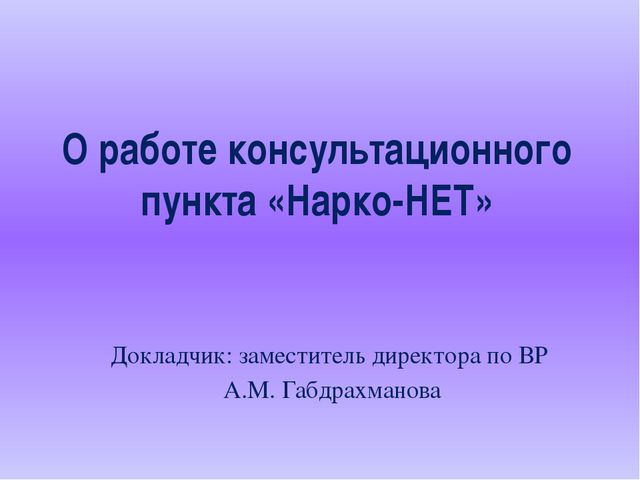 О работе консультационного пункта «Нарко-НЕТ» Докладчик: заместитель директор...