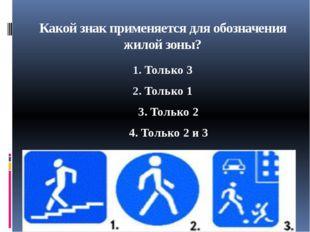 Какой знак применяется для обозначения жилой зоны? Только 3 Только 1 3. Тольк