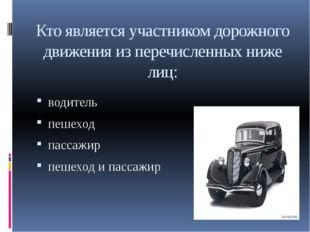 Кто является участником дорожного движения из перечисленных ниже лиц: водител