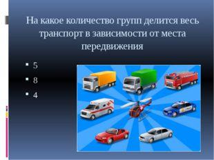 На какое количество групп делится весь транспорт в зависимости от места перед
