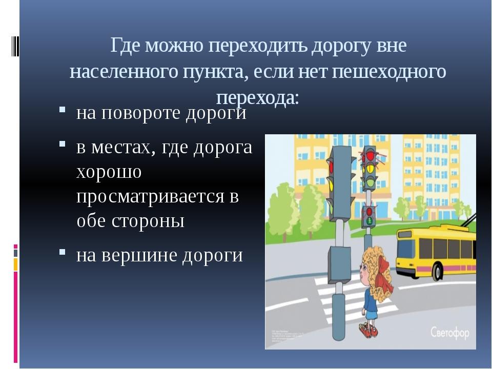Где можно переходить дорогу вне населенного пункта, если нет пешеходного пере...