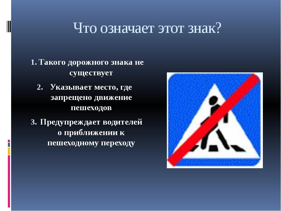 Что означает этот знак? Такого дорожного знака не существует Указывает место,...