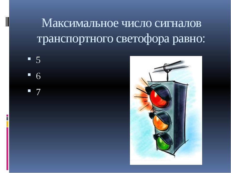 Максимальное число сигналов транспортного светофора равно: 5 6 7