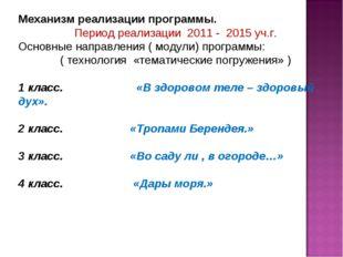 Механизм реализации программы. Период реализации 2011 - 2015 уч.г. Основные н