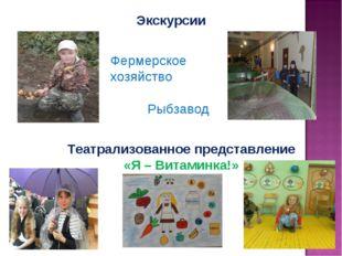 Экскурсии Фермерское хозяйство Рыбзавод Театрализованное представление «Я – В