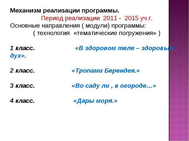Механизм реализации программы. Период реализации 2011 - 2015 уч.г. Основные н...