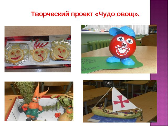 Творческий проект «Чудо овощ».