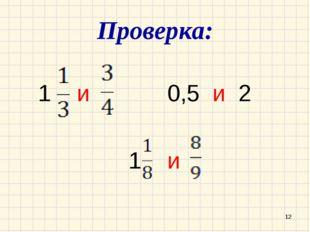 Проверка: 1 и 0,5 и 2 1 и *