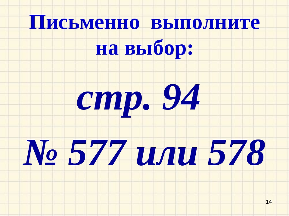 Письменно выполните на выбор: стр. 94 № 577 или 578 *
