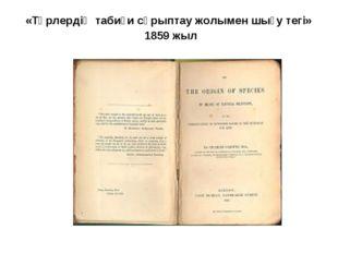 «Түрлердің табиғи сұрыптау жолымен шығу тегі» 1859 жыл