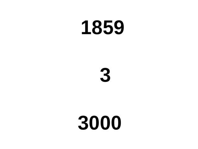 1859 3 3000