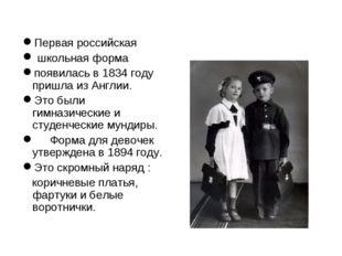 Первая российская школьная форма появилась в 1834 году пришла из Англии. Это