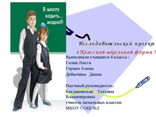 Выполнили учащиеся 4 класса : Голик Настя Герцен Алина Добычина Диана Научный...