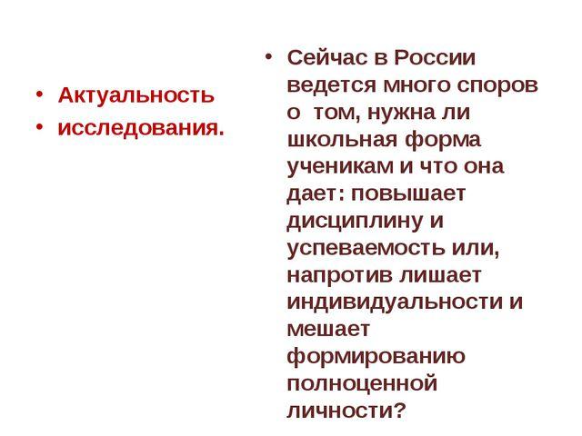 Актуальность исследования. Сейчас в России ведется много споров о том, нужна...