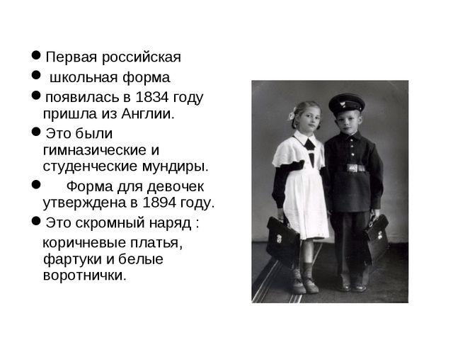 Первая российская школьная форма появилась в 1834 году пришла из Англии. Это...
