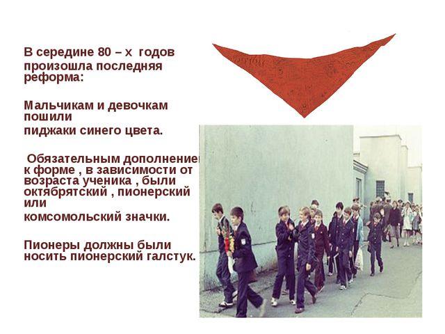 В середине 80 – х годов произошла последняя реформа: Мальчикам и девочкам по...