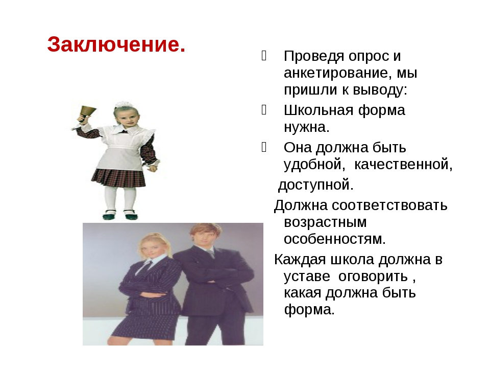 Заключение. Проведя опрос и анкетирование, мы пришли к выводу: Школьная форм...
