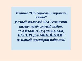 """Вкниге """"По дорогам и тропам языка"""" учёный-языковед Лев Успенский назвал пред"""