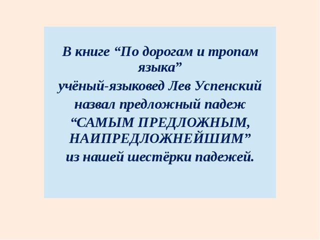 """Вкниге """"По дорогам и тропам языка"""" учёный-языковед Лев Успенский назвал пред..."""
