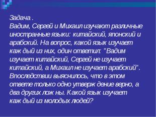 Задача . Вадим, Сергей и Михаил изучают различные иностранные языки: китайски