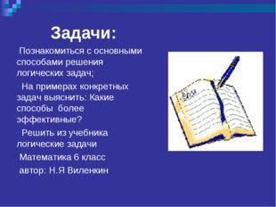Задачи: Познакомиться с основными способами решения логических задач; На прим